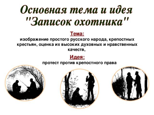 Тема: изображение простого русского народа, крепостных крестьян, оценка их высоких духовных и нравственных качеств,  Идея:  протест против крепостного права