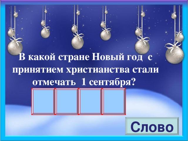 В какой стране Новый год с принятием христианства стали отмечать 1 сентября? Слово