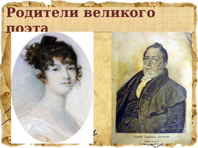 Родители великого поэта