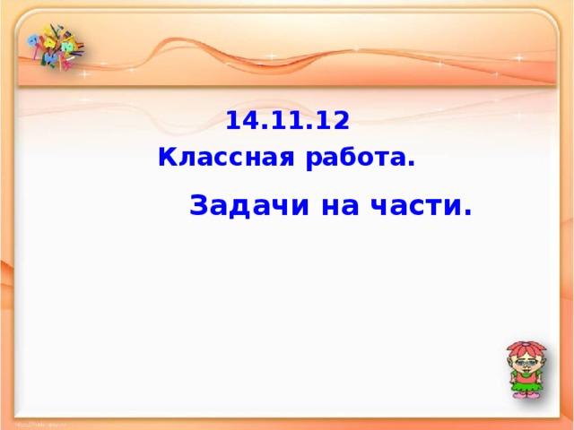 14.11.12 Классная работа. Задачи на части.