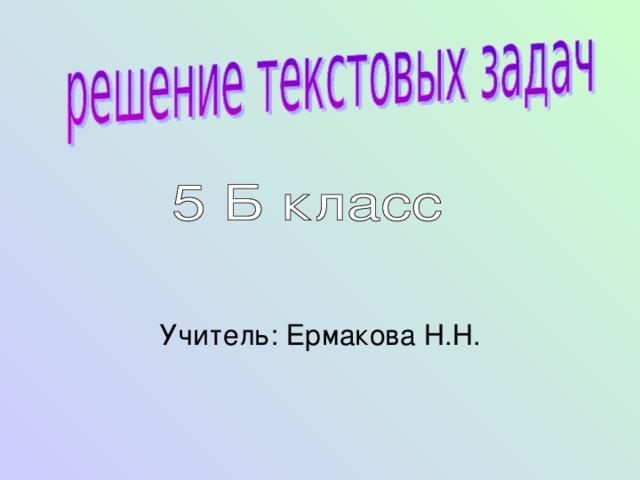 Учитель: Ермакова Н.Н.