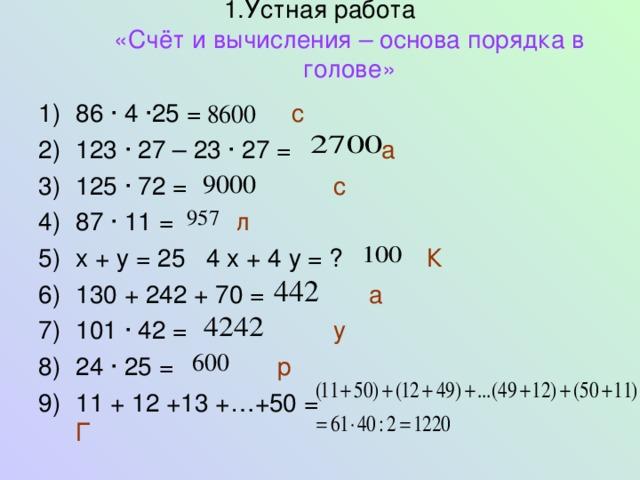 1.Устная работа  «Счёт и вычисления – основа порядка в голове»