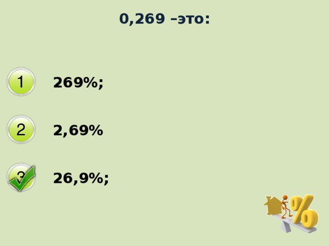 0,269 –это: 269%; 2,69% 26,9%;
