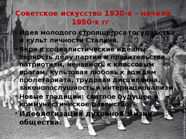 Советское искусство 1930-х – начала 1950-х гг .