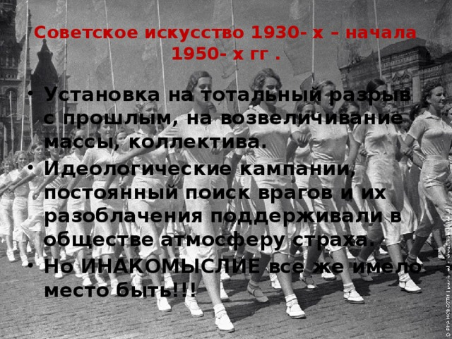 Советское искусство 1930- х – начала 1950- х гг .