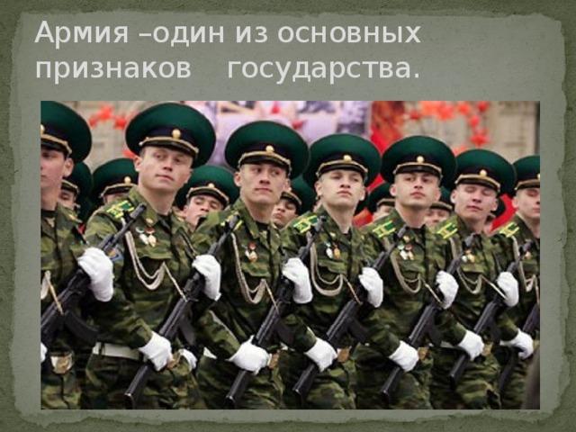 Армия –один из основных признаков государства.