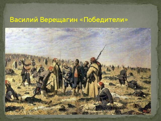 Василий Верещагин «Победители»