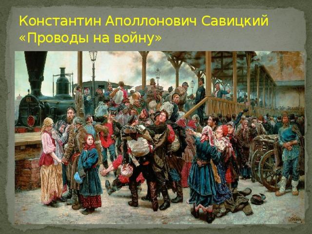 Константин Аполлонович Савицкий «Проводы на войну»