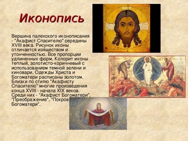 Иконопись Вершина палехского иконописания -