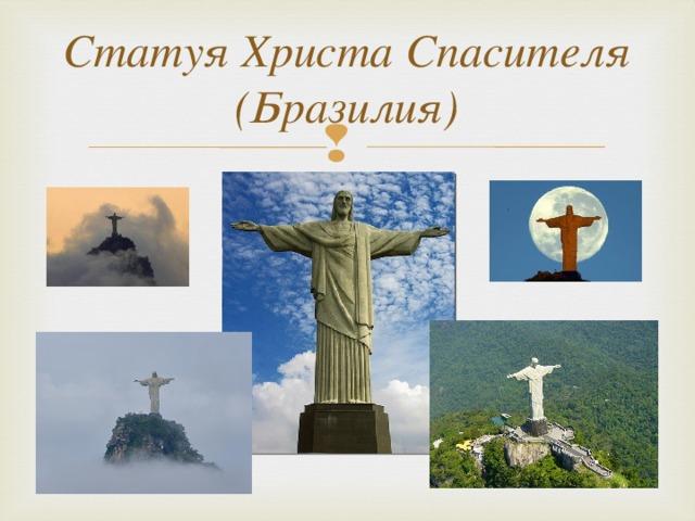 Статуя Христа Спасителя (Бразилия)