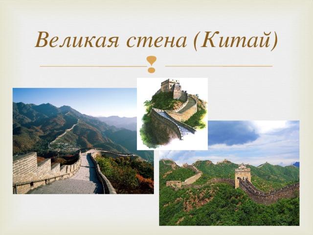 Великая стена (Китай)