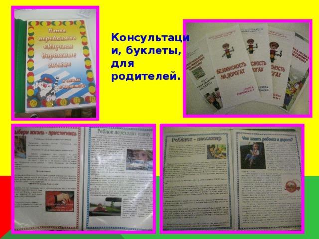 Консультации, буклеты, для родителей.