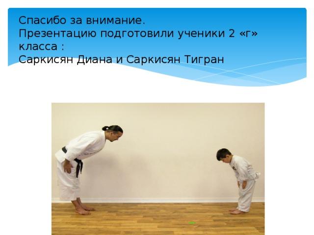 Спасибо за внимание.  Презентацию подготовили ученики 2 «г» класса :  Саркисян Диана и Саркисян Тигран