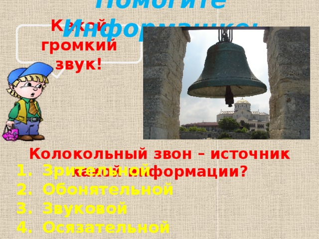 Помогите Информашке: Какой громкий звук! Колокольный звон – источник какой информации?