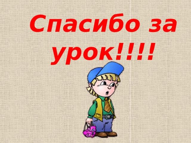 Спасибо за урок!!!!