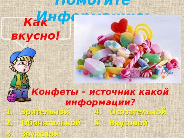 Помогите Информашке: Как вкусно! Конфеты – источник какой информации?