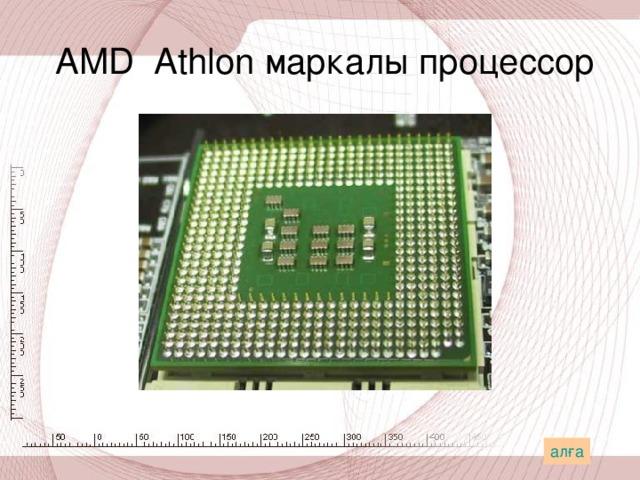 Орталық процессор  Әдетте компьютер сипаттамасының басында, орталық процессордың (CPU - central processor unit) типі мен жиілігі, оперативті жады (random access memory, RAM) сипаттамасы беріледі. Компьютердің бұл құрамдас бөліктері – ең бастылары, өйткені олар компьютер жұмысының шапшаңдығын анықтайды.