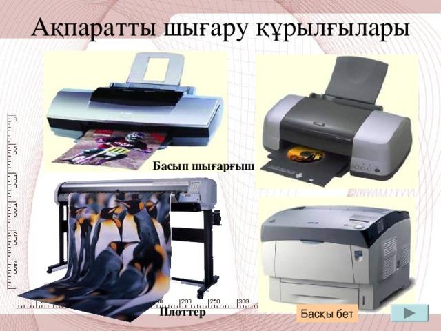 ЭЕМ – нің экранда мәлімет көрсету бөлігі  екі жартыдан тұрады:  Монитор және адаптер.  Біз тек мониторды көреміз, ал адаптер ЭЕМ қорабының ішінде орналасқан. Монитордың өзінде тек электронды-сәулелі түтікше бар. Ал, адаптерде бейнелеу сигналдарын беретін логикалық схемалар орналасқан.   Кең тараған адаптерлерге мыналар жатады: EGA, VGA және SVGA. (Super VGA) кеңінен қолданылады. SVGA – ның бейнелеу мүмкіндігі өте жоғары.  негізгі