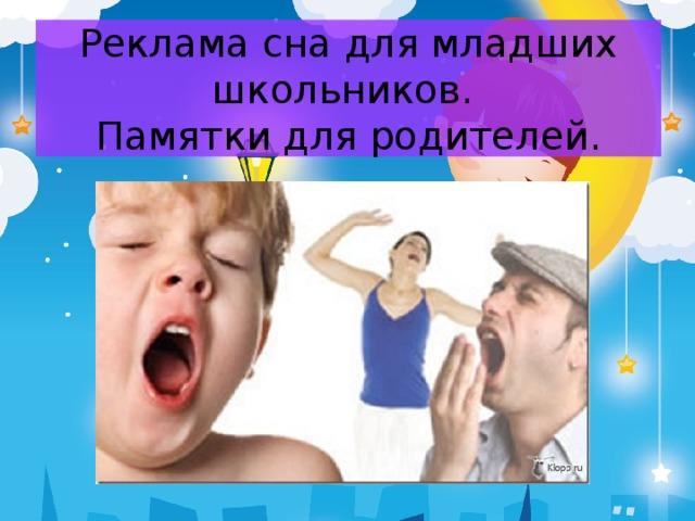 Реклама сна для младших школьников.  Памятки для родителей.