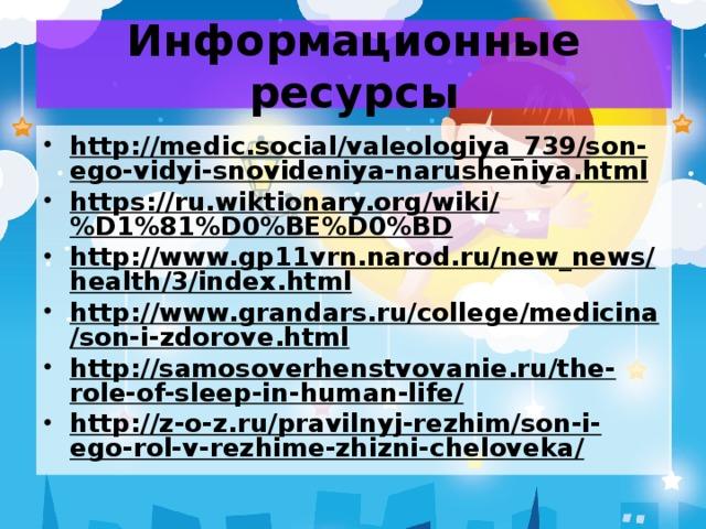Информационные ресурсы