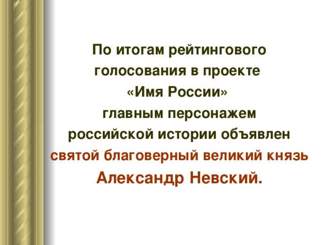 святой благоверный великий князь Александр Невский.