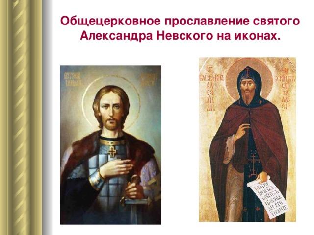 Общецерковное прославление святого Александра Невского на иконах.