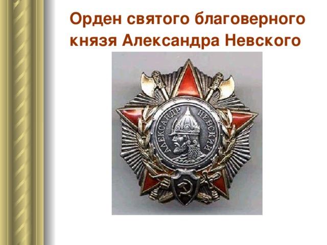Орден святого благоверного князя Александра Невского