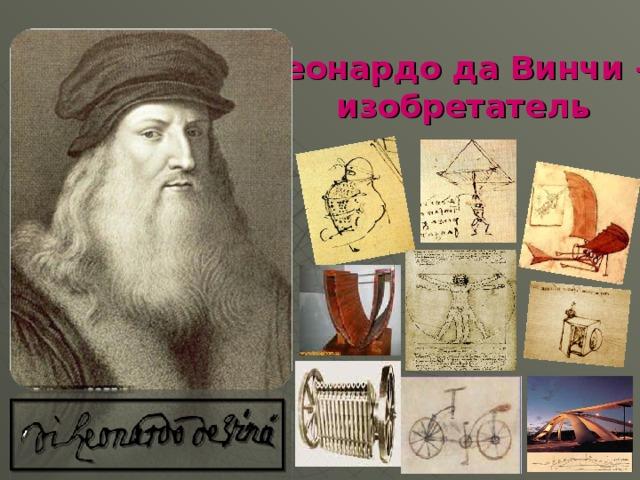 Леонардо да Винчи - изобретатель