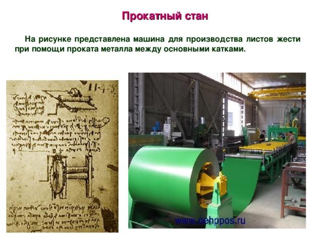 Прокатный стан На рисунке представлена машина для производства листов жести при помощи проката металла между основными катками.