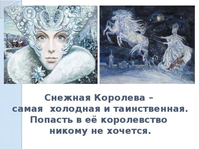 Снежная Королева –  самая холодная и таинственная. Попасть в её королевство  никому не хочется.