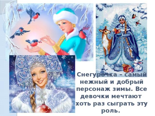 Снегурочка – самый нежный и добрый персонаж зимы. Все девочки мечтают хоть раз сыграть эту роль.