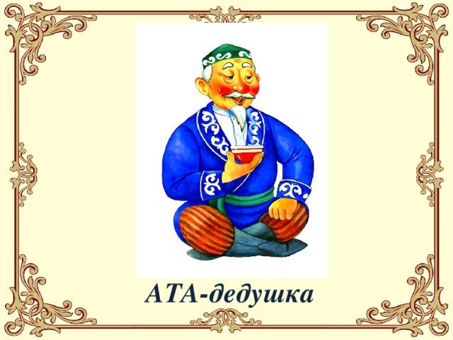 АТА-дедушка