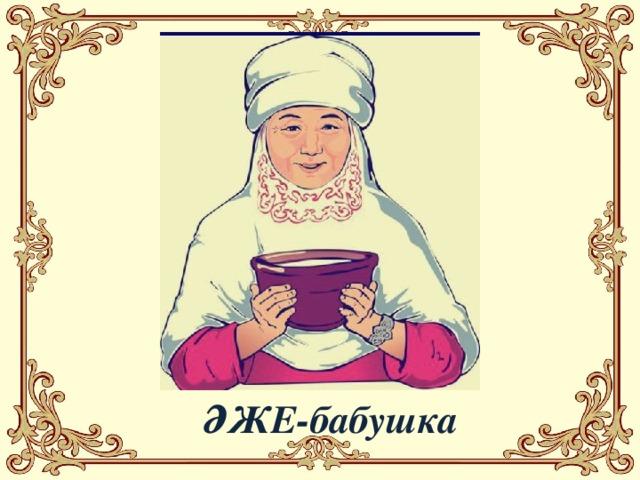 ӘЖЕ-бабушка