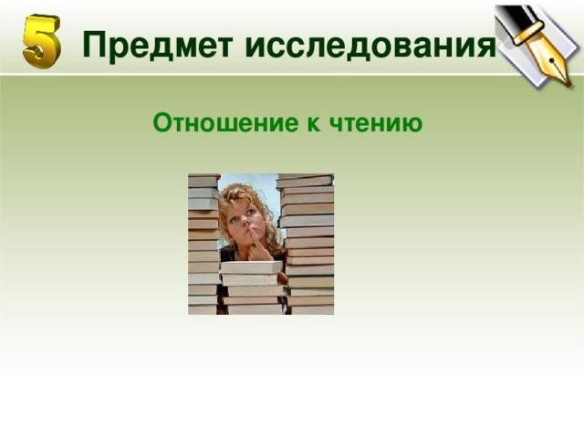 Предмет исследования Отношение к чтению