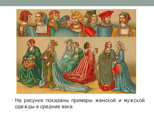 На рисунке показаны примеры женской и мужской одежды в средние века
