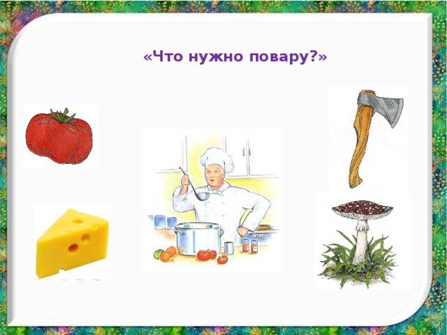 «Что нужно повару?»