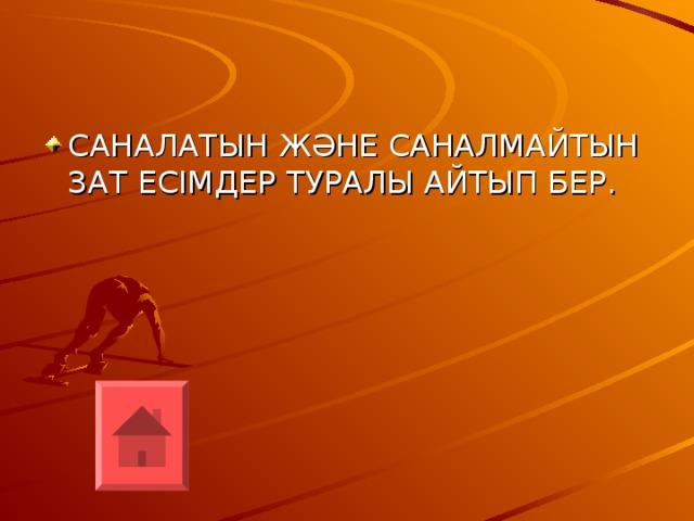 САНАЛАТЫН ЖӘНЕ САНАЛМАЙТЫН ЗАТ ЕСІМДЕР ТУРАЛЫ АЙТЫП БЕР.