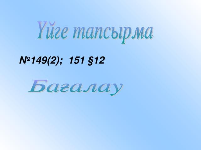 № 149(2); 151 § 12