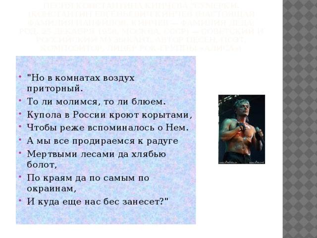 Песня Константина Кинчева