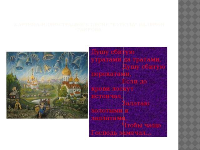 Картина-иллюстрация к песне