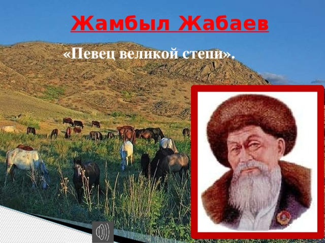 Жамбыл Жабаев «Певец великой степи».