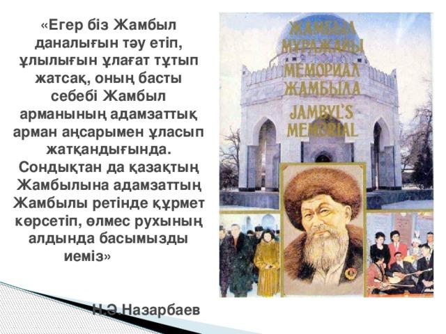 В Астане в честь Ж.Жабаева открыто школа-гимназия .