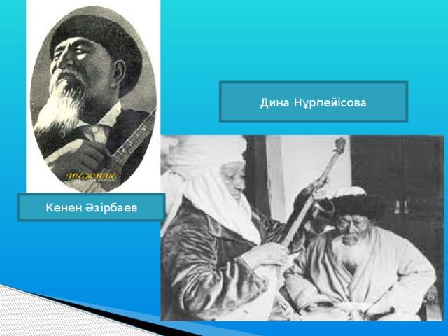 Дина Нұрпейісова Кенен Әзірбаев