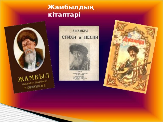 Жамбылдың кітаптарі