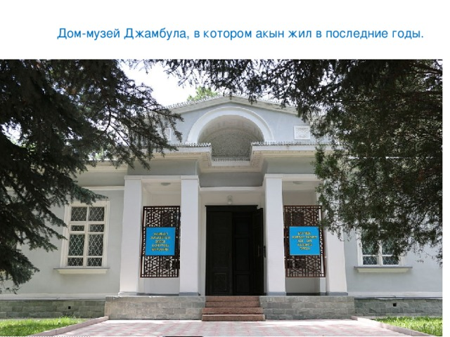 Дом-музей Джамбула, в котором акын жил в последние годы.