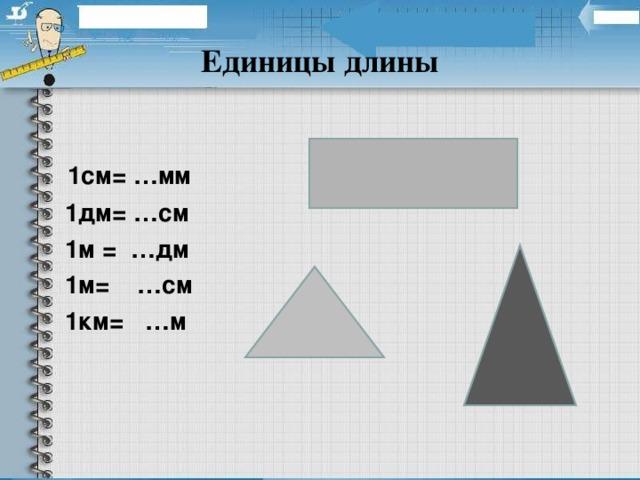 Единицы длины  1см= …мм  1дм= …см  1м = …дм  1м= …см  1км= …м