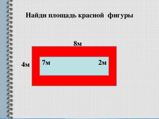 Найди площадь красной фигуры   8м  4м 7м  2м