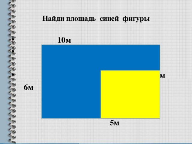 Найди площадь синей фигуры  10м    4м  6м    5м