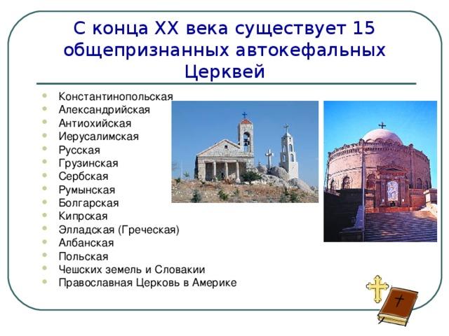 С конца XX века существует 15 общепризнанных автокефальных Церквей