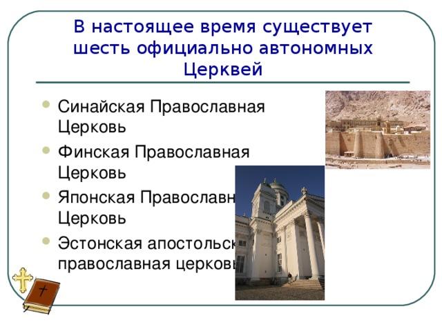 В настоящее время существует шесть официально автономных Церквей